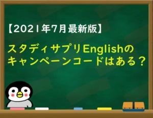 2021年7月スタディサプリEnglishのキャンペーンコード